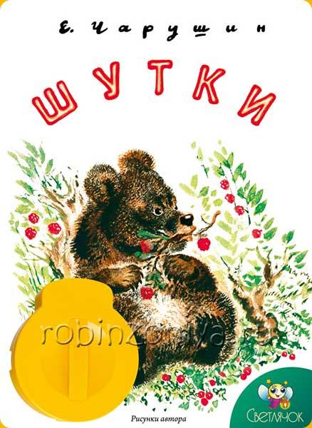 Диафильм для проектора Светлячок Шутки купить в интернет-магазине robinzoniya.ru.