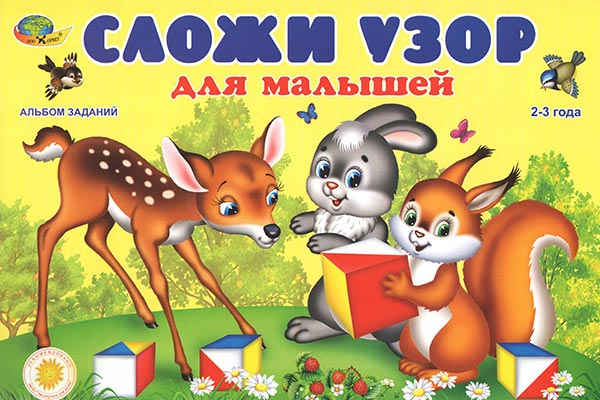 Сложи узор альбом к кубикам Никитина для детей 2-3 лет купить в интернет-магазине robinzoniya.ru.