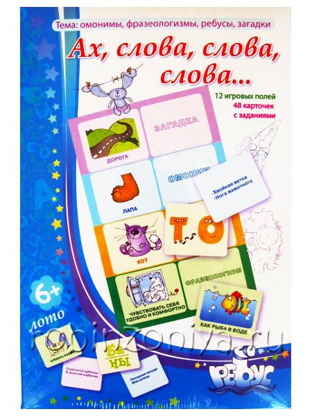 Дидактическая игра для развития речи у детей Ах, слова, слова купить с доставкой по России в интернет-магазине robinzoniya.ru.