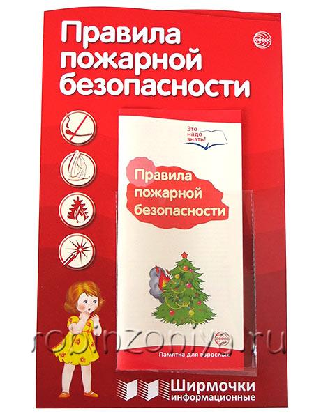 Информационная ширмочка Правила пожарной безопасности (с буклетом) купить с доставкой по России.