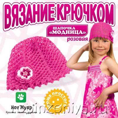 Вязание крючком Шапочка МОДНИЦА розовая, набор для детского творчества