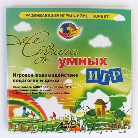 DVD Страна умных игр купить в интернет-магазине robinzoniya.ru.