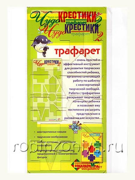 Развивающие игры Воскобовича Чудо крестики 2 купить в интернет-магазине robinzoniya.ru.