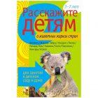 Дидактические карточки Расскажите детям о животных жарких стран