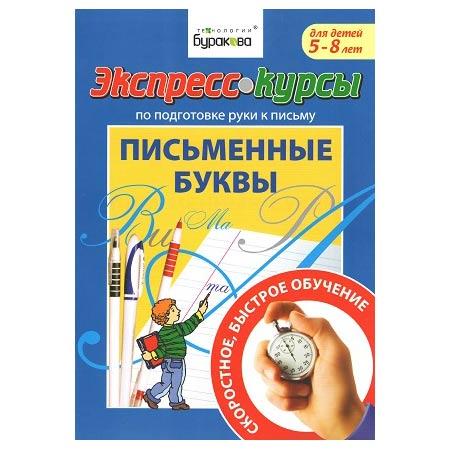 Пособие Письменные буквы Технологии Буракова