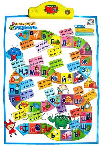 Говорящий плакат Букварь