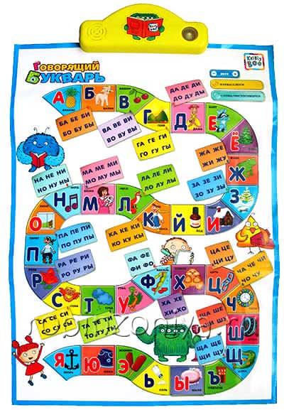 Звуковой плакат Букварь купить в интернет-магазине robinzoniya.ru.
