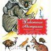 Дидактические карточки Животные Австралии