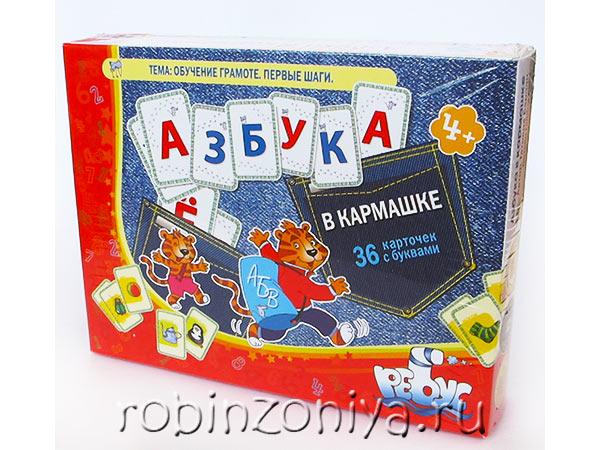 Дидактическая игра для дошкольников Азбука в кармашке купить в интернет-магазине robinzoniya.ru.