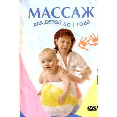 Массаж для детей до 1 года (DVD Развитие ребенка)