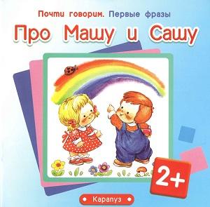 Первые фразы Про Машу и Сашу Книга для малышей