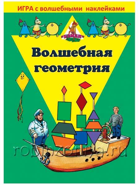 Игра с наклейками Волшебная геометрия купить в интернет-магазине robinzoniya.ru.