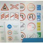 Дорожные знаки (Методика Зайцева)