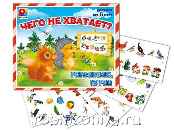 Развивающая игра с карточками Чего не хватает купить с доставкой по России в интернет-магазине robinzoniya.ru.