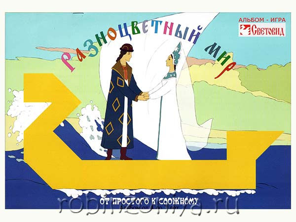 Разноцветный мир альбом к кубикам Сложи узор купить в интернет-магазине robinzoniya.ru.