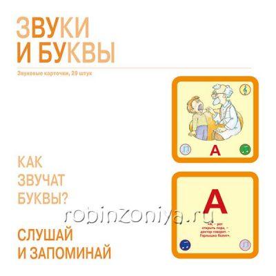 Набор карточек Звуки и буквы, 29 шт.,Знаток