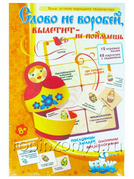Дидактическая игра Слово не воробей купить с доставкой по России в интернет-магазине robinzoniya.ru.