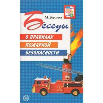 Беседы о правилах пожарной безопасности, методичка