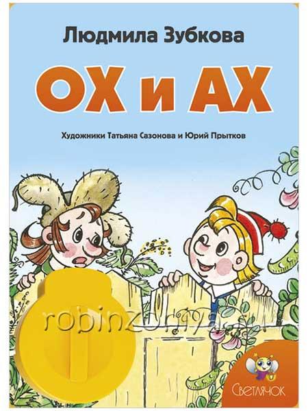 Диафильм для проектора Светлячок Ох и Ах купить в интернет-магазине robinzoniya.ru.