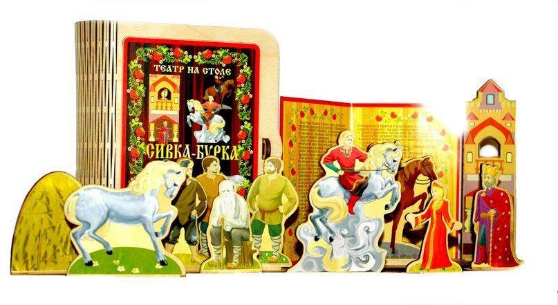 Театр на столе Сивка-бурка из дерева купить в интернет-магазине robinzoniya.ru.