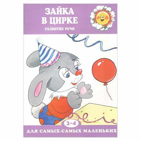 Детская книга Зайка в цирке купить в интернет-магазине robinzoniya.ru.