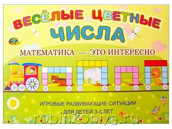 Альбом-игра к палочкам Кюизинера Веселые числа купить в интернет-магазине robinzoniya.ru.