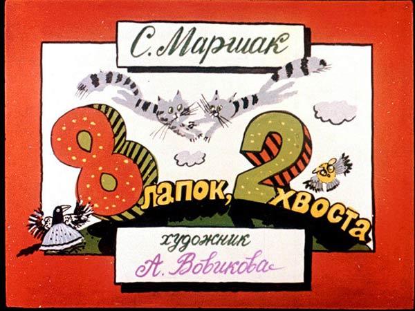 Пленочный диафильм Восемь лапок, два хвоста купить с доставкой по России