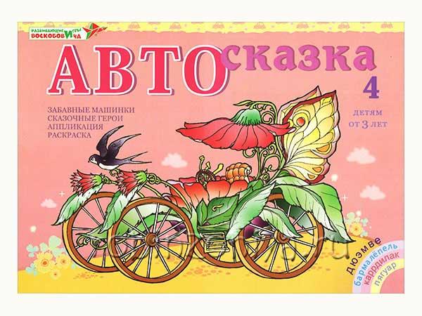 Пособие Воскобовича Автосказка 4 купить в интернет-магазине robinzoniya.ru.