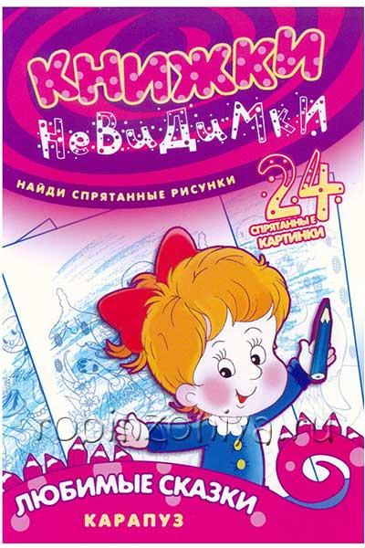 Книжки невидимки Любимые сказки купить в интернет-магазине robinzoniya.ru.