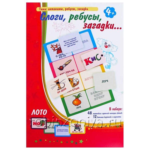 Дидактическая игра Слоги, ребусы, загадки купить в интернет-магазине robinzoniya.ru.