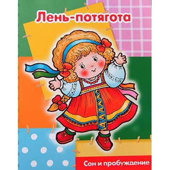 Потешки Лень-потягота Книга для малышей (1-3 года)