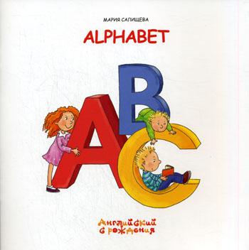 Алфавит / Alphabet