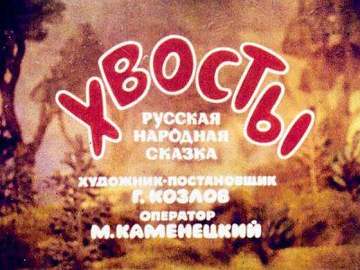 Пленочный диафильм Хвосты