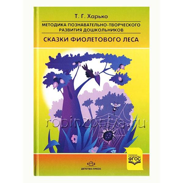 Сказки фиолетового леса Методическая книга для детей 2-4 лет
