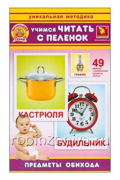 Учимся читать с пеленок Предметы обихода купить в интернет-магазине robinzoniya.ru.