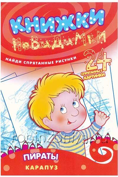 Книжки невидимки Пираты купить в интернет-магазине robinzoniya.ru.