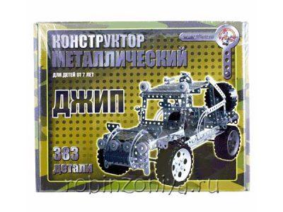 Конструктор металлический Джип 383 элемента