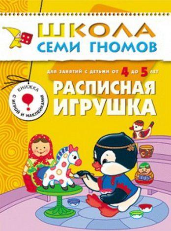 Школа семи гномов от 4 до 5 лет Расписная игрушка