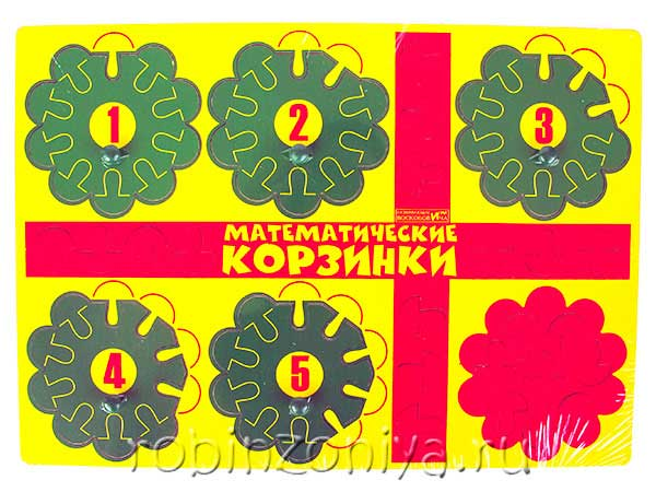 Игры Воскобовича Математические корзинки 5 купить в интернет-магазине robinzoniya.ru.