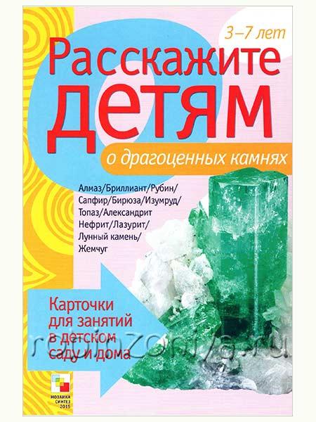 Карточки дидактические для детей о драгоценных камнях купить с доставкой по России в интернет-магазине robinzoniya.ru.