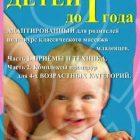 Массаж детей до 1 года (DVD Развитие ребенка)