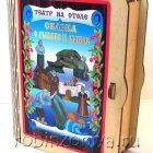 Театр на столе Сказка о рыбаке и рыбке