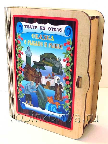 Театр на столе Сказка о рыбаке и рыбке купить с доставкой по России в интернет-магазине robinzoniya.ru.