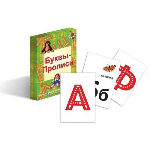 Купить дидактические карточки Буквы и прописи купить в интернет-магазине robinzoniya.ru.