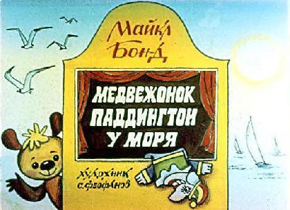 Пленочный диафильм Медвежонок Паддингтон у моря купить с доставкой по России