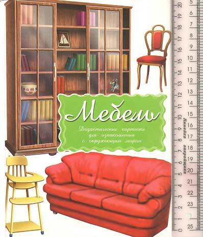 Мебель Дидактические карточки