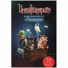 Набор дополнительных карточек к игре Имаджинариум Пандора