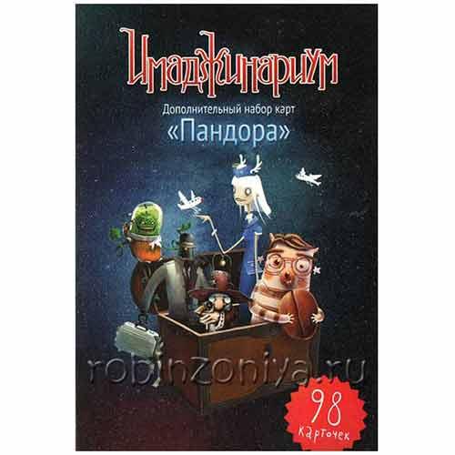 Дополнительные карточки к игре Имаджинариум Пандора купить в интернет-магазине robinzoniya.ru.