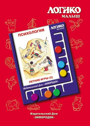 Логико-малыш Карточки к планшету Психология Летние игры 2