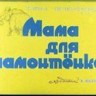 Пленочный диафильм Мама для мамонтенка